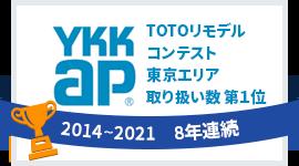TOTOリモデルコンテスト東京エリア取り扱い数 第1位