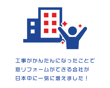 工事がかんたんになったことで窓リフォームができる会社が日本中に一気に増えました!