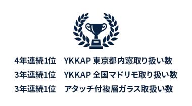 YKKap窓部門も全国取扱高実績No.1