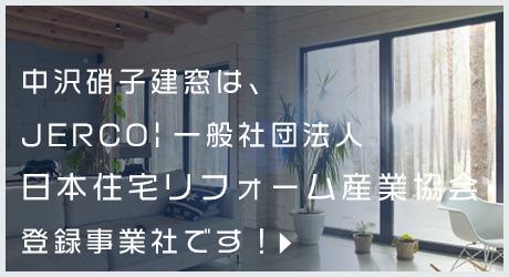中沢硝子建窓は、JERCO一般社団法人日本住宅リフォーム産業協会登録事業者です!