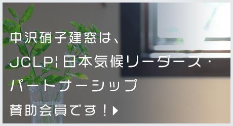 中沢硝子建窓はJCLP日本気候リーダーズ・パートナーシップ賛同会員です!