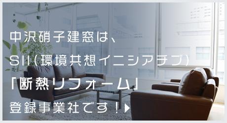 東京都内窓取り扱い数第1位