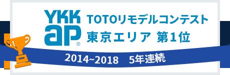 TOTOリモデルコンテスト東京エリア第1位