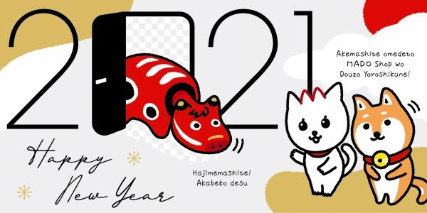 2021年 あけましておめでとうございます!