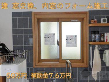 北区 戸建の窓交換、内窓リフォーム事例