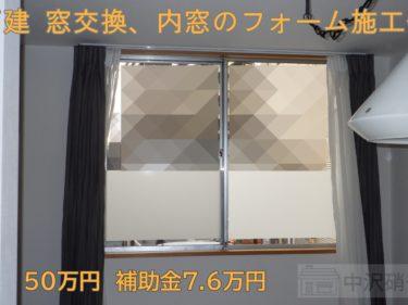 戸建の窓交換、内窓リフォーム事例