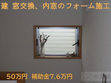 窓交換、内窓施工事例